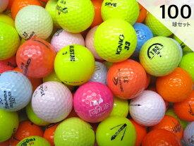 Iクラス カラーボール色々 100球セット 送料無料 ロゴマーク入り /ロストボール 【中古】