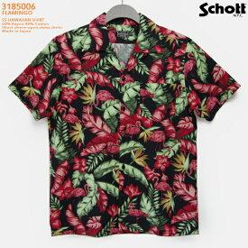 アロハシャツ|ショット(SCHOTT)SCH3185006|FLAMINGO (フラミンゴ)|ブラック|メンズ|レーヨン60% コットン40%|開襟|フルオープン|半袖|アロハタワー(アロハシャツ販売)|ハワイアンシャツ