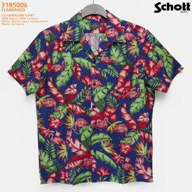 アロハシャツ|ショット(SCHOTT)SCH3185006|FLAMINGO (フラミンゴ)|ネイビー|メンズ|レーヨン60% コットン40%|開襟|フルオープン|半袖|アロハタワー(アロハシャツ販売)|ハワイアンシャツ