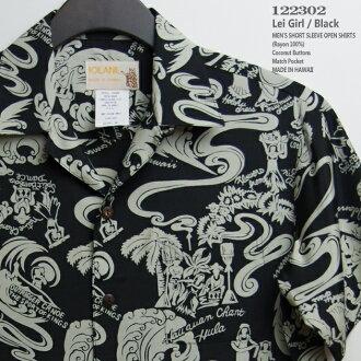 알로하 셔츠 | 오 라 니 (IOLANI) | iola-122302 LEI GIRL (우 애) | | 레이 온/フジエット 100% (Rayon Fujiette100%) | 開襟 (오픈 칼라) | 풀 오픈 | 반 | 알로하 타워 (알로하 셔츠 판매) 10P11Mar16