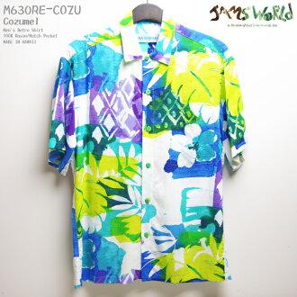 夏威夷衬衫|果酱世界(JAMS WORLD)|M630RE-COZU|COZUMEL(Koss梅尔)|男子的|夏威夷制造|人造丝100%(100%rayon)|正常的领子(常规彩色)|全面开放的|短袖|夏威夷衬衫塔(夏威夷衬衫销售)10P03Sep16