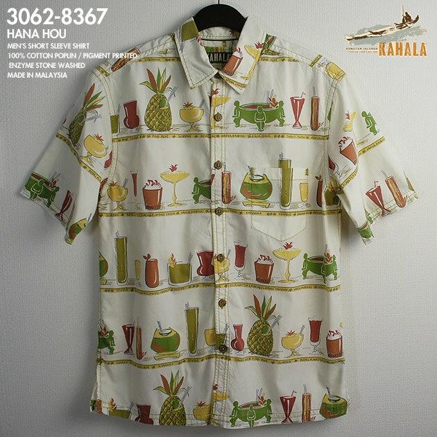 アロハシャツ カハラ(KAHALA)|kah-8367 HANA HOU(ハナ・ホウ)|シェル|メンズ|コットン・ポプリン100%(Cotton Poplin100%)|ノーマル襟(レギュラーカラー)|フルオープン|半袖|アロハタワー(アロハシャツ販売)10P03Sep16
