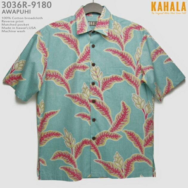 アロハシャツ|カハラ(KAHALA)|kh-r9180 AWAPUHI(アワプヒ/アヴァプヒ)|アクア|メンズ|コットン・ブロードクロス100%|裏地使い|ノーマル襟(レギュラーカラー)|リラックスフィット|フルオープン|半袖|アロハタワー(アロハシャツ販売)