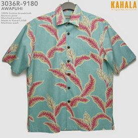 アロハシャツ カハラ(KAHALA) kh-r9180 AWAPUHI(アワプヒ/アヴァプヒ) アクア メンズ コットン・ブロードクロス100% 裏地使い ノーマル襟(レギュラーカラー) リラックスフィット フルオープン 半袖 アロハタワー(アロハシャツ販売)