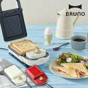 【送料無料】【BRUNO ブルーノ】ホットサンドメーカー シングル ■キッチン 家電 料理【IDEA イデア】【TOKYO DESIGN …