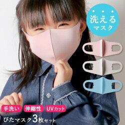 【先行予約】【キッズ】ウォッシャブルマスクぴたマスク洗えるUVカット(3枚セット)