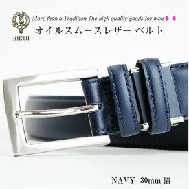 6f5b1ad54fb4 KIETH キース ベルト メンズ 本革 ビジネスベルト ドレスベルト ネイビー 青 ブル— 日本製