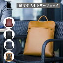 薄マチ リュック トライオン バックパック SA226 ビジネス バッグ 本革 A4グラブレザー TRION デイリー 鞄 ブラック …