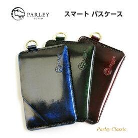 PARLEY パーリィー スマートパスケース 牛革キップ 本革 パスケース メンズ レディース グラデーション 手磨き 日本製 クラシック PC-16