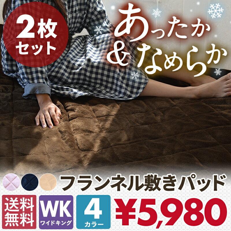 【お買い得2枚セット】送料無料 敷きパッド ワイドキング ファミリー 冬 あったか なめらか フランネル 200×200cm 丸洗いOK マイクロファイバー 冬用 ベッドパッド M13004
