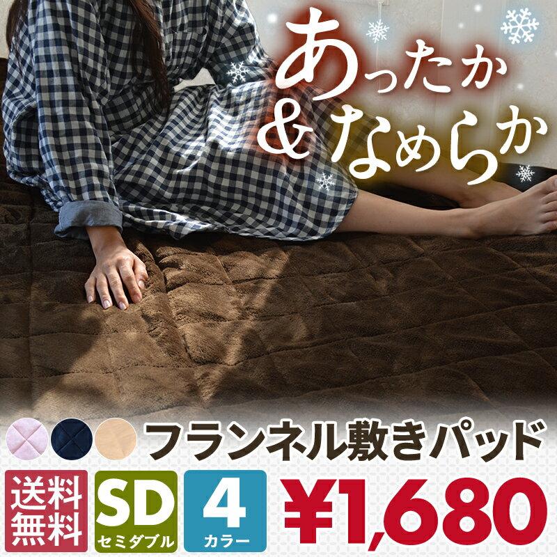 【送料無料】 敷きパッド セミダブル 冬 あったか なめらか フランネル 120×200cm 丸洗いOK マイクロファイバー 冬用 ベッドパッド 13649