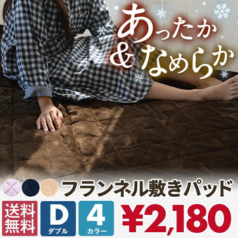 【送料無料】敷きパッド ダブル 冬 あったか なめらか フランネル 140×200cm 丸洗いOK マイクロファイバー 冬用 ベッドパッド 13749