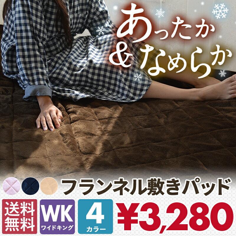 【送料無料】 敷きパッド ワイドキング ファミリー 冬 あったか なめらか フランネル 200×200cm 丸洗いOK マイクロファイバー 冬用 ベッドパッド 13949