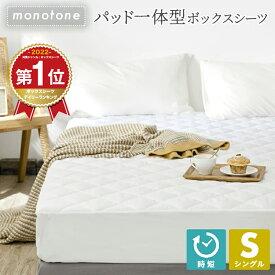 【送料無料】モノトーン ボックスシーツ シングル パッド一体型ボックスシーツ ベッドカバー マットレスカバー 15545