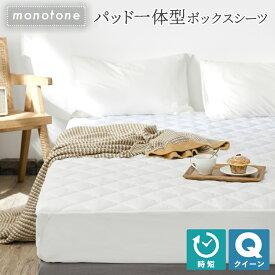 モノトーン ボックスシーツ クイーン パッド一体型 ベッドカバー おしゃれ 新生活 15845