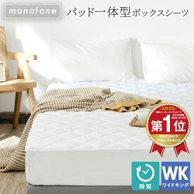 【送料無料】モノトーン ボックスシーツ ワイドキング パッド一体型ボックスシーツ ベッドカバー マットレスカバー 2台 15945