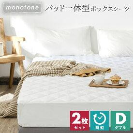 【お買い得2枚セット】モノトーン ボックスシーツ ダブル パッド一体型ボックスシーツ ベッドカバー マットレスカバー m15003