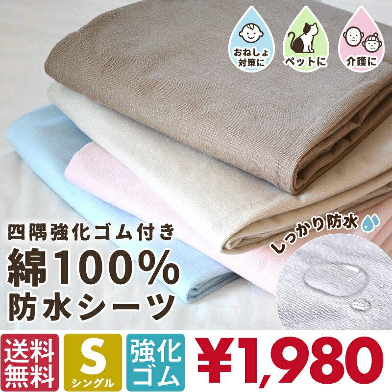 【送料無料】 防水シーツ シングル 100×205 おねしょシーツ 綿100% パイル 洗える 介護用 大人 19540