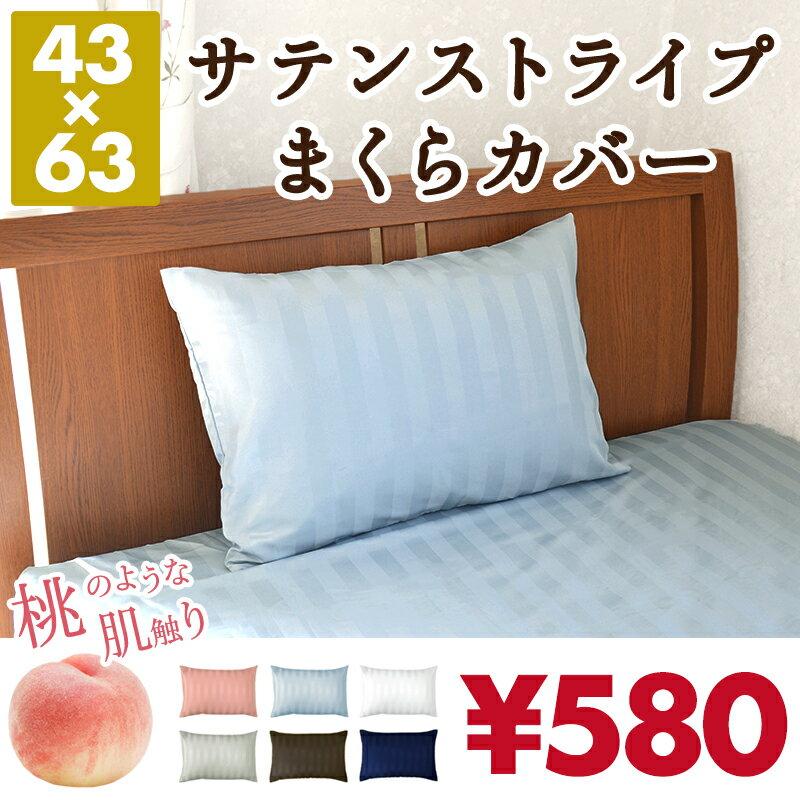枕カバー 43×63 おしゃれ サテンストライプ ホテル まくら ピローケース 23351