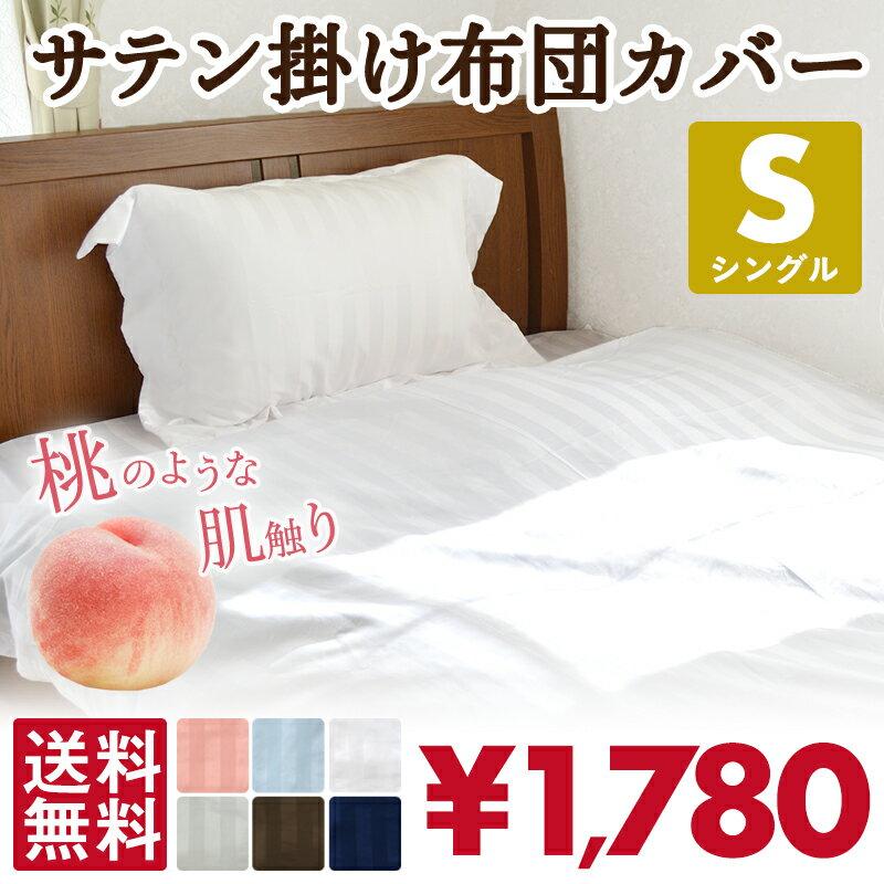 【送料無料】 掛け布団カバー シングル 150×210cm おしゃれ サテン ストライプ ホテル 23531
