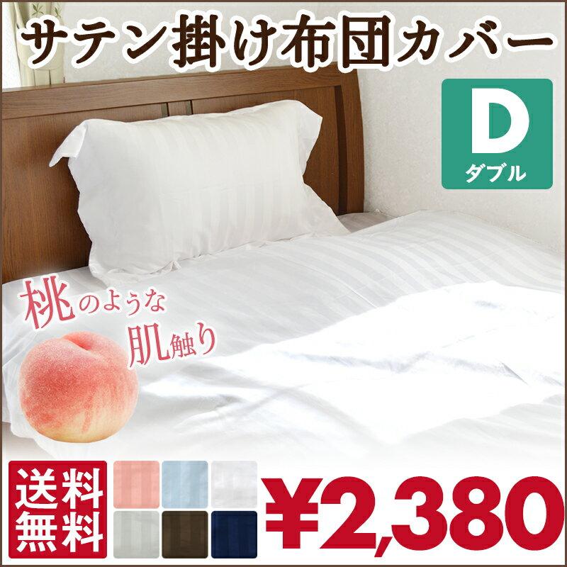 【送料無料】 掛け布団カバー ダブル 190×210cm おしゃれ サテン ストライプ ホテル 23731