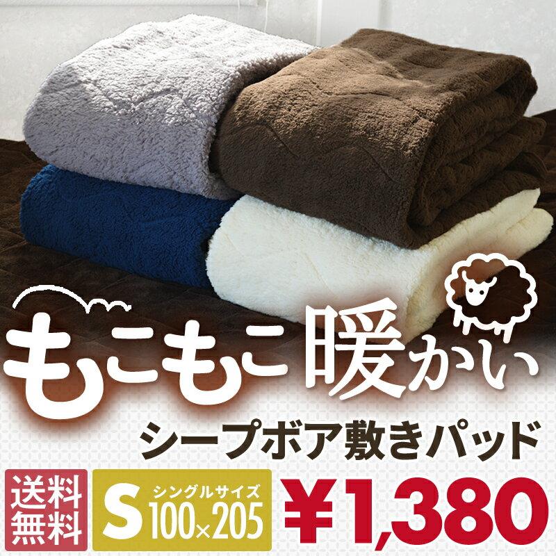 【送料無料】 敷きパッド シングル あったか シープボア 冬用 もこもこ 暖かい マイクロファイバー 26541