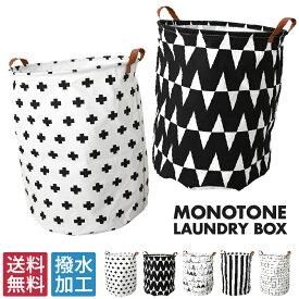 【送料無料】モノトーン ランドリーバスケット 折りたたみ 北欧 洗濯かご おしゃれ 大容量 おもちゃ 収納ボックス 29820