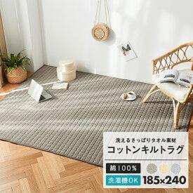 さっぱりタオル素材 コットンキルトラグ 185×240 3畳 洗える カーペット ラグマット おしゃれ 綿100% 新生活 35626