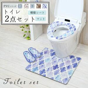 \PVCシリーズ/ トイレセット 2点セット 便座シート トイレマット 塩ビ フランネル おしゃれ 拭ける 洗える 便座クッション 2y12500