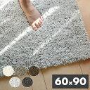 【送料無料】ふわふわシャギー バスマット 大判 60×90cm 大きい かわいい おしゃれ 足拭きマット マイクロファイバー 31615