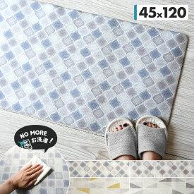 【送料無料】拭ける 北欧 キッチンマット 45×120cm おしゃれ 抗菌 防臭 防炎 PVC 台所マット32547