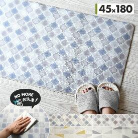 【送料無料】拭ける 北欧 キッチンマット 45×180cm おしゃれ 抗菌 防臭 防炎 PVC 台所マット32647