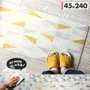 【送料無料】拭ける 北欧 キッチンマット 45×240cm おしゃれ 抗菌 防臭 防炎 PVC 台所マット 32747