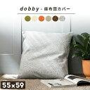 【送料無料】dobby 座布団カバー 55×59 洋風 無地 おしゃれ 北欧 クッションカバー 銘仙判 33511