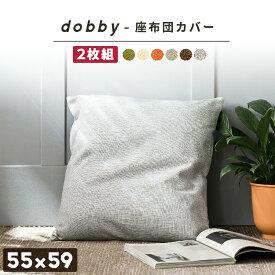 【お買い得2枚セット】dobby 座布団カバー 55×59 洋風 無地 おしゃれ 北欧 クッションカバー 銘仙判 M33511【送料無料】