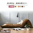 【お買い得2枚セット】dobby 長座布団カバー 70×180 おしゃれ ごろ寝マット カバー 無地 ロングクッションカバー M33…