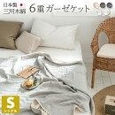 日本製ガーゼケットシングル三河木綿6重ガーゼ綿100%無地シンプルおしゃれ