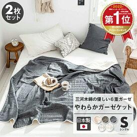 【お買い得2枚セット】日本製 やさしい ガーゼケット 6重 シングル 綿100% 三河木綿 夏 洗える 肌掛け おしゃれ オールシーズン M37563
