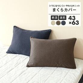 【メール便 送料無料】knitty 枕カバー 43×63 やわらか 綿混 ニット おしゃれ [M便 1/2] 2枚までメール便 39351