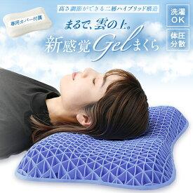 \まるで雲の上/ゲル枕 ジェル 枕 肩こり 首こり 横向き寝 洗える 体圧分散 ゲルクッション 枕 カバー付き 66357