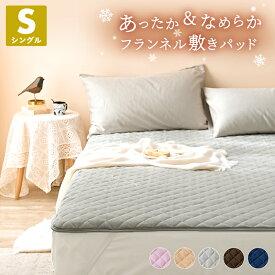 【送料無料】敷きパッド シングル 冬 あったか なめらか フランネル 100×200cm 丸洗いOK マイクロファイバー 冬用 ベッドパッド13549