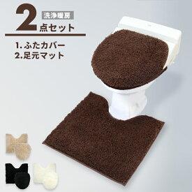 【送料無料】トイレマット セット 2点セット トイレマット + ふたカバー 洗浄暖房 DOUX モノトーン おしゃれ