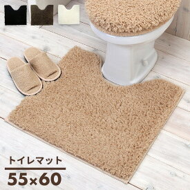 【送料無料】トイレマット おしゃれ シンプル ふかふか 55×60cm 洗える 単品 DOUX Y14577