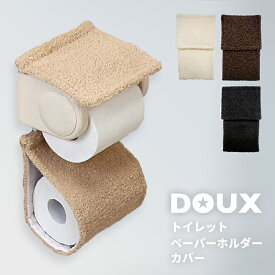 【限定クーポン配布中】 【シンプル】トイレットペーパーホルダー カバー おしゃれ ふわふわ 単品 DOUX Y14598