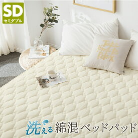 【送料無料】洗える 綿混 ベッドパッド セミダブル 洗える 敷きパッド オールシーズン マットレスカバー K55645