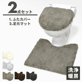 【送料無料】トイレマット セット 2点セット トイレマット フタカバー 洗浄暖房型 おしゃれ ふわふわシャギー トイレカバー