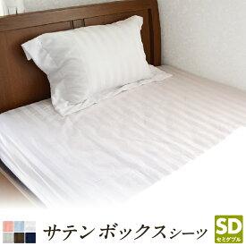 【送料無料】 ボックスシーツ セミダブル サテンストライプ ホテル仕様 ベッドシーツ マットレスカバー おしゃれ 23643