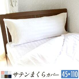 枕カバー ロング 45×110cm ピローケース サテンストライプ ホテル ロングクッションカバー 23751