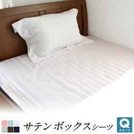 【送料無料】 ボックスシーツ クイーン サテンストライプ ホテル仕様 ベッドシーツ マットレスカバー おしゃれ 23843