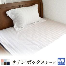 【送料無料】 ボックスシーツ ワイドキング サテンストライプ ホテル仕様 ベッドシーツ マットレスカバー おしゃれ 23943